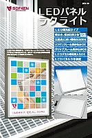 LEDパネル ラクライト カタログの表紙イメージ