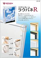 ラクパネR カタログの表紙イメージ